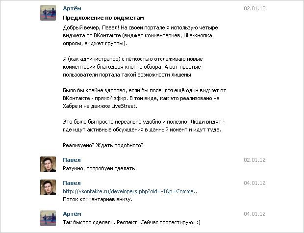 Новый виджет на ВКонтакте под нужды «АЙК Обнинска»
