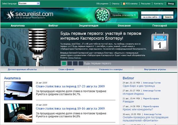 Официальный анонс «прямой линии» с Евгением Касперским