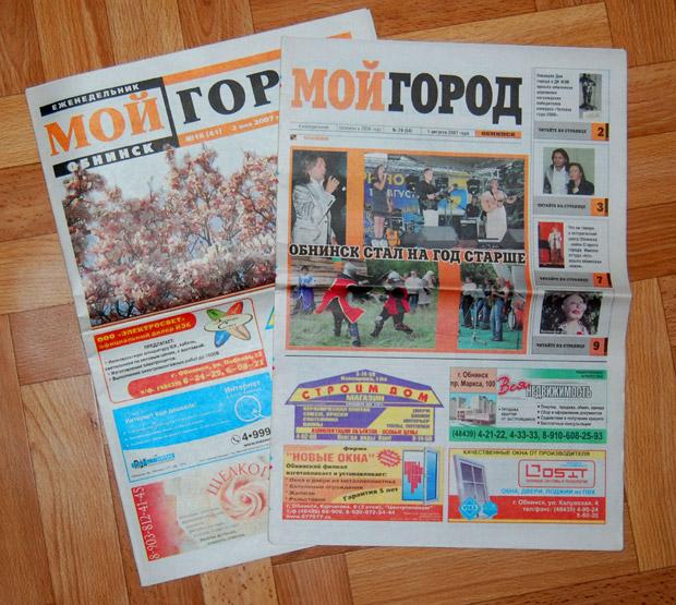 Газета «Мой город» в Обнинске