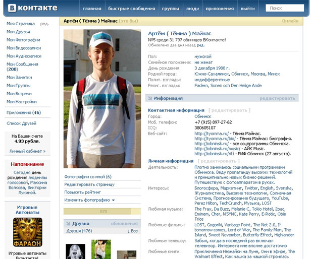 Страница на ВКонтакте с рейтингом в 870 пунктов