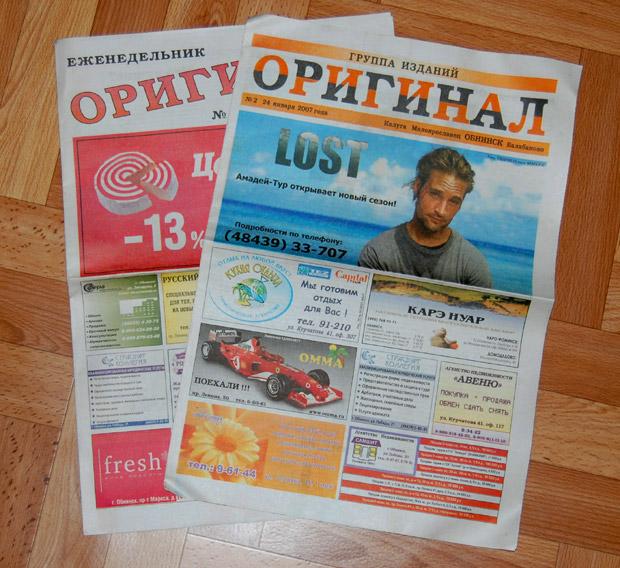 Обнинская газета «Оригинал»