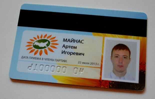 Членский билет партии «Альянс зелёных и социал-демократов»