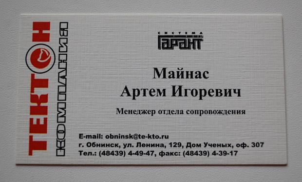 Визитная карточка сотрудника компании «Тектон»