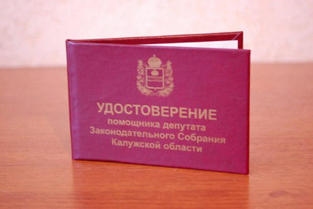 Удостоверение помощника депутата Законодательного Собрания Калужской области